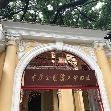 中华全国总工会旧址