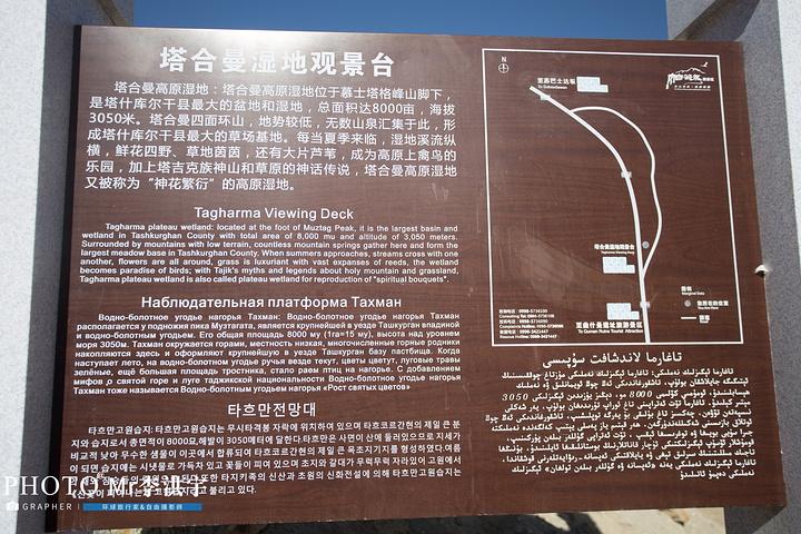 """""""塔合曼湿地四面环山,地势比较低,有无数的山泉在这里汇聚,逐渐形成了整个塔什库尔干最大的草场基地_塔合曼高原湿地""""的评论图片"""