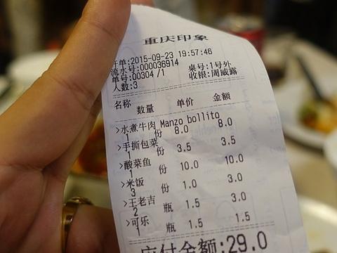 佛罗伦萨重庆印象川菜馆旅游景点图片