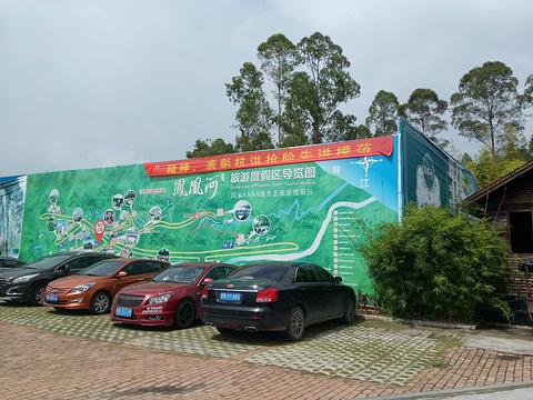 凤凰河温泉旅游景点攻略图