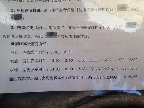 丽江旅游客运站旅游景点攻略图