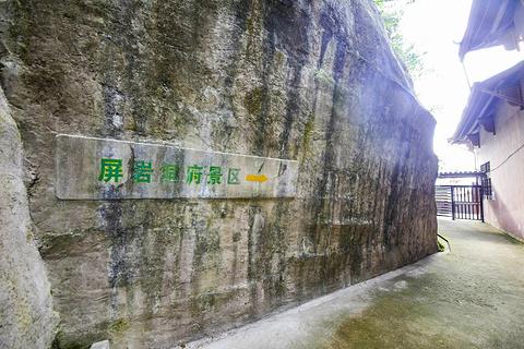 屏岩洞府旅游景点攻略图