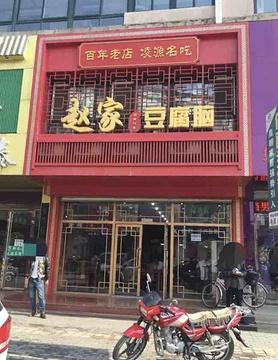 赵家豆腐脑旅游景点攻略图