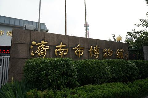 济南市博物馆