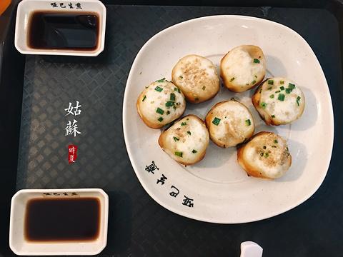 哑巴生煎(临顿路店)