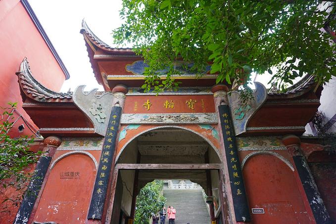 宝轮寺图片