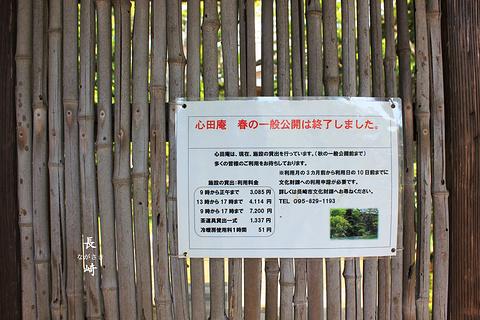 心田庵旅游景点攻略图