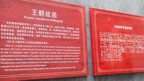 王麒故居旅游景点攻略图