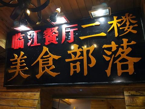 湘西往事二楼美食部落 旅游景点攻略图