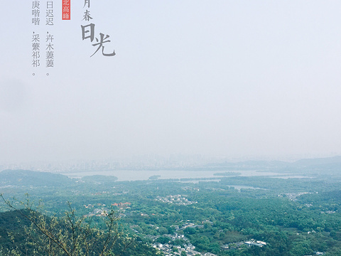 北高峰旅游景点图片
