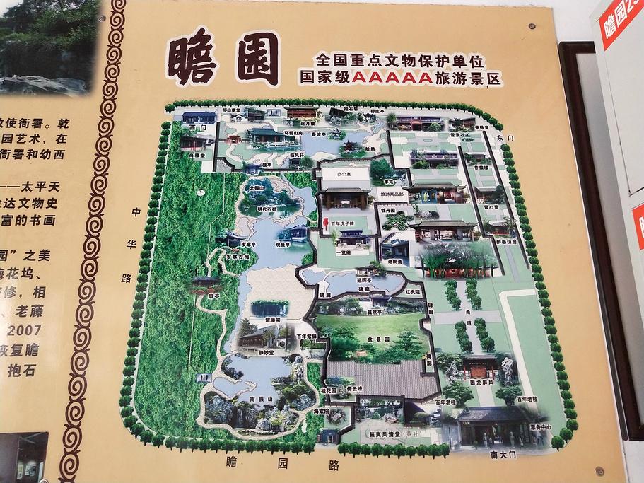 瞻园旅游导图