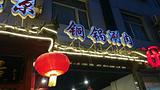 庆和居老北京铜锅涮肉
