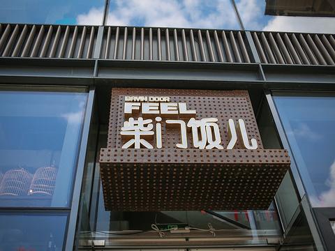 柴门饭儿(远洋太古里店)旅游景点图片