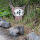 樱岛熔岩足浴公园