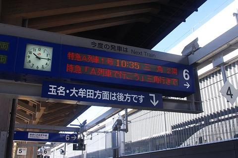 特急A列车旅游景点攻略图