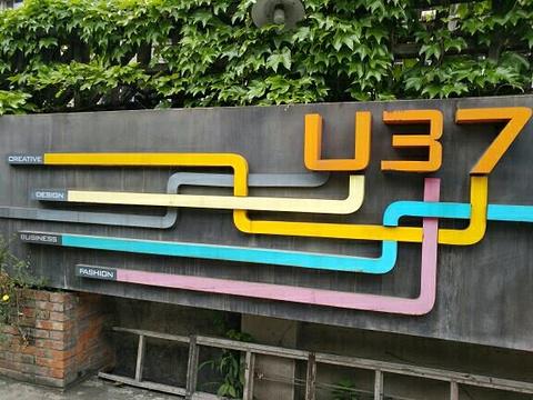成都U37创意仓库旅游景点攻略图