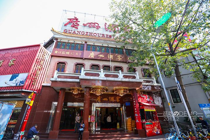 广州上下九广州酒家_2020广州酒家一听名字就知道这是很有名气的一家,不过就像北京 ...
