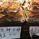伊古斋黄桂柿子饼