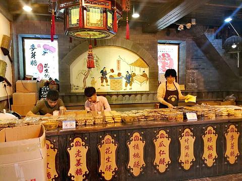 麦芽糖与花生的故事(西羊市店)旅游景点攻略图