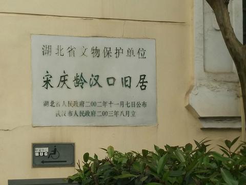 宋庆龄故居旅游景点图片