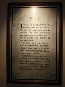 八路军驻湘办事处