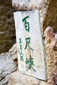 百尺峡旅游景点攻略图