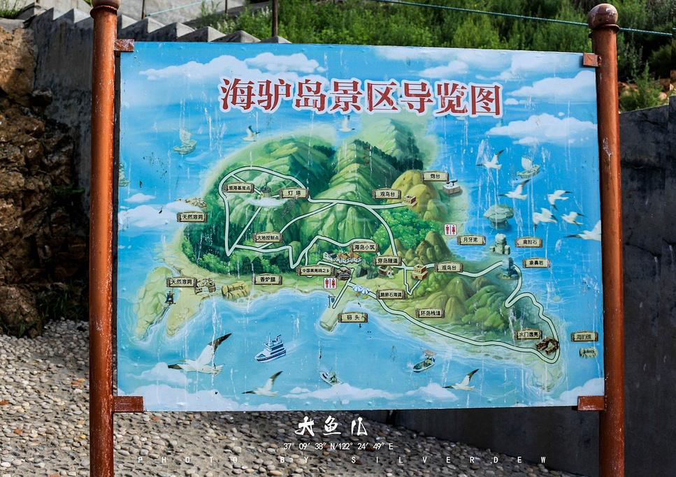 海驴岛旅游导图