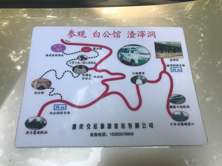 白公馆旅游导图