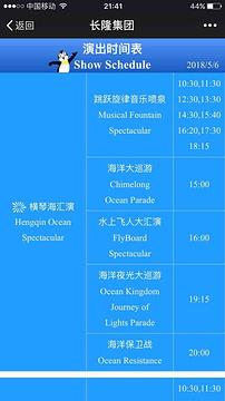 珠海长隆海洋王国旅游景点攻略图