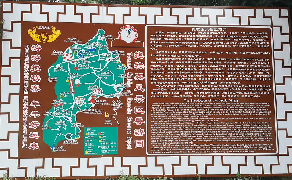 抱犊寨旅游导图