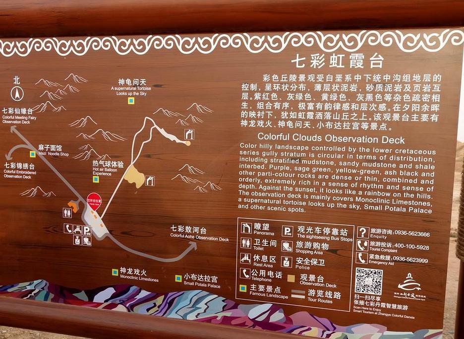 张掖七彩丹霞旅游景区旅游导图