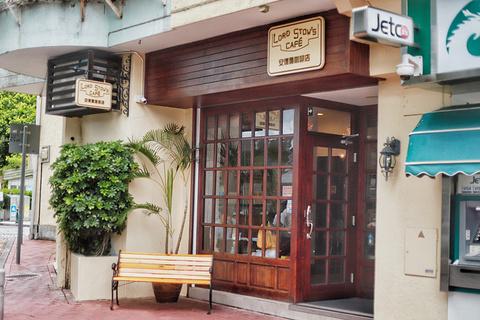 安德鲁咖啡店