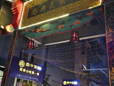 尚水美食街旅游景点图片