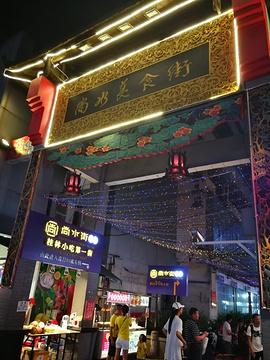 尚水美食街
