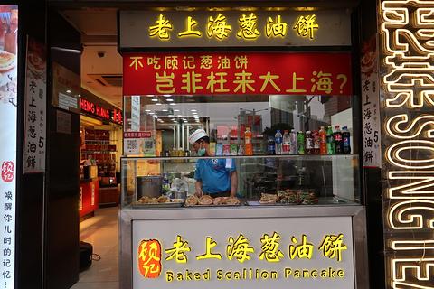 顾记老上海葱油饼