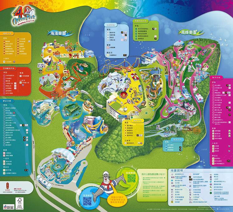 香港海洋公园旅游导图