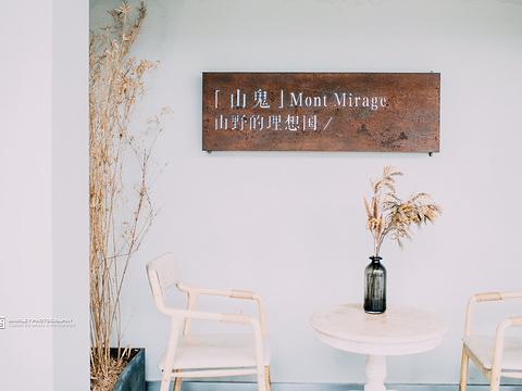 山鬼·有食川式私房餐厅旅游景点图片