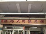 浮屿大同鸭肉粥·始于1983年
