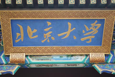 北京大学旅游景点攻略图
