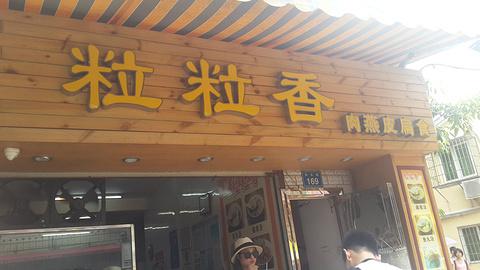 粒粒香肉燕皮扁食店