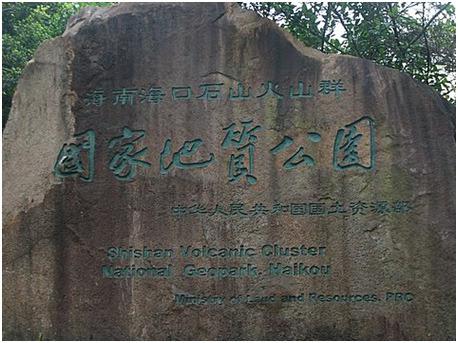 中国雷琼海口火山群世界地质公园、假日海滩、图片