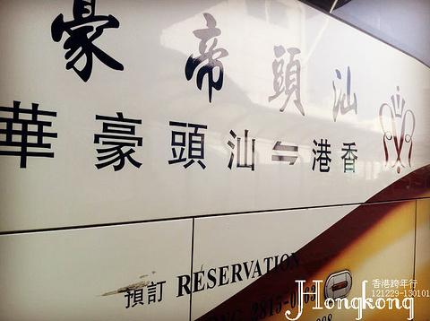 万宁(粉岭中心店)旅游景点攻略图