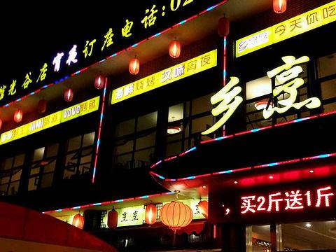 乡烹烹农家菜馆(光谷天地店)旅游景点图片