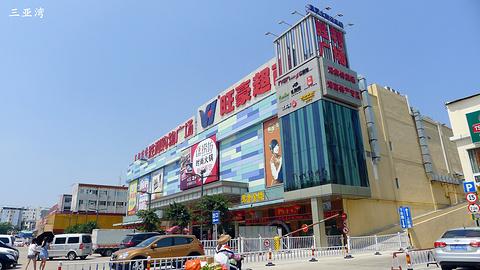 旺豪超市(国际购物中心店)旅游景点攻略图