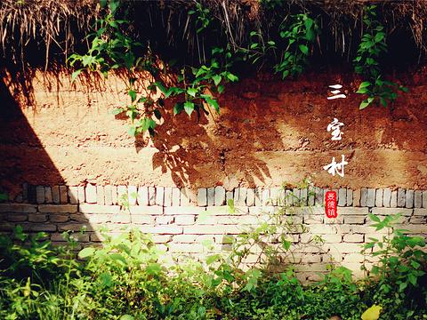 三宝国际陶艺村旅游景点图片
