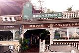 娜娜小酒馆