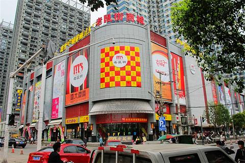 老鼠街(中山大道店)