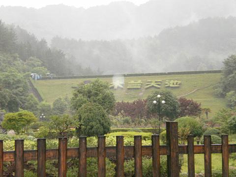 木兰天池旅游景点攻略图