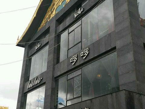 啰啰咖啡馆(莎湾国际店)旅游景点图片