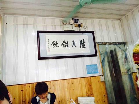 陆氏馄饨旅游景点攻略图